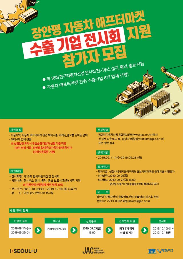 [포스터] 장안평 자동차 애프터마켓 수출기업 전시회 지원 참가자 모집_0911.png